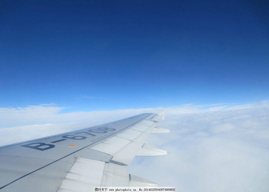 云层 飞机 蓝天白云 机翼 高空 随影 图片素材 其他 摄影 180dpi jpg