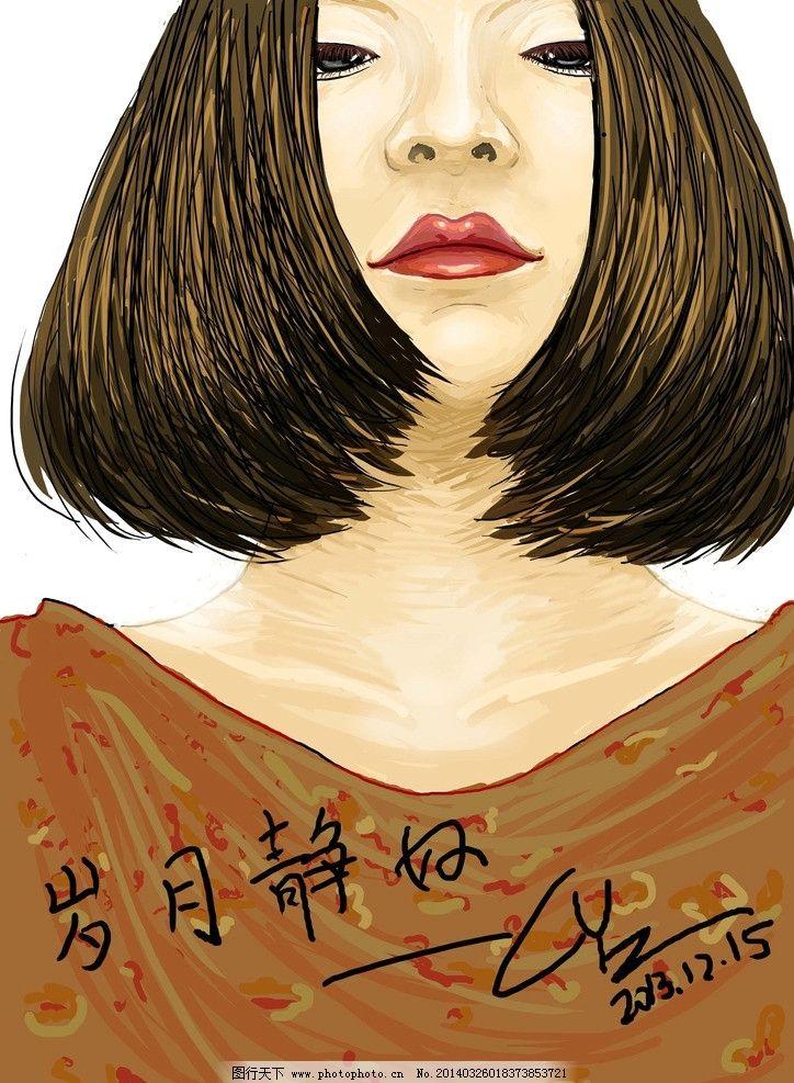 手绘人物 肖像 短发 女孩儿