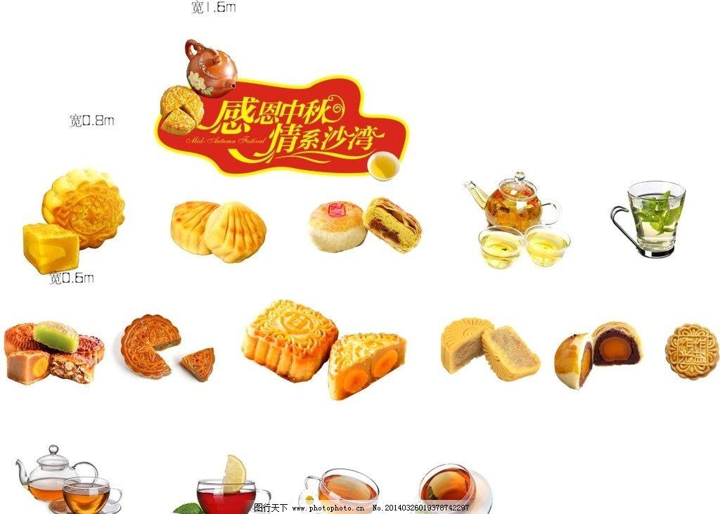 中秋月饼 月饼 水果 中秋 展板 kt板 茶 艺术字 美食 食物 节日 中秋图片