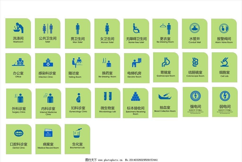 医院标识图标 医院 标志 图标 常用符号 医院标识 广告设计 矢量 cdr