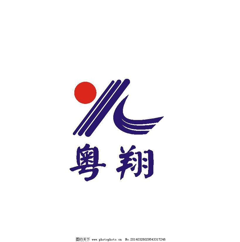 青岛粤翔房地产顾问有限公司