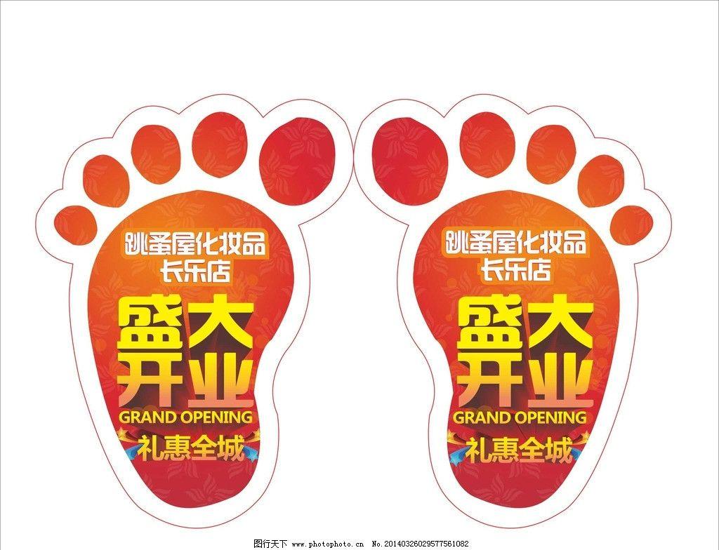 脚丫子 脚 爆炸贴 圆帖 标签 化妆品促销 超市促销 商品促销 盛大开业