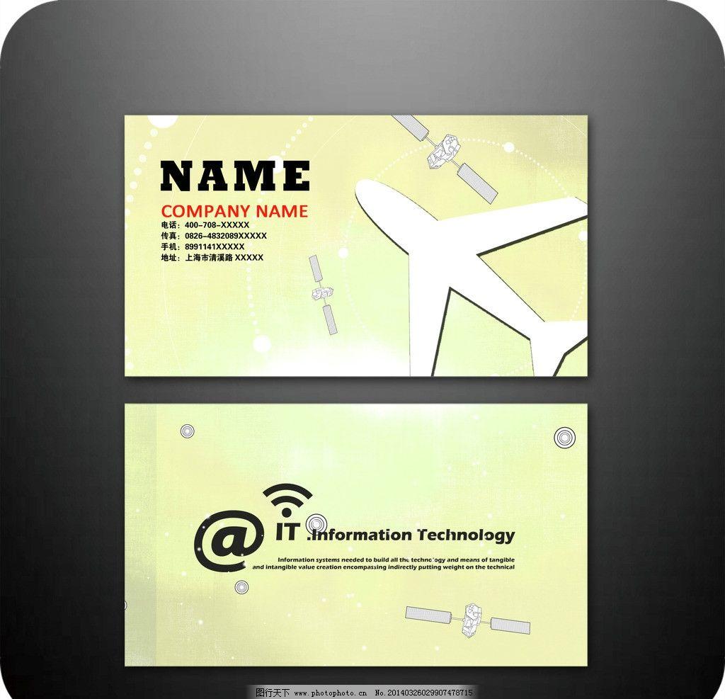 飞机名片图片_名片卡片