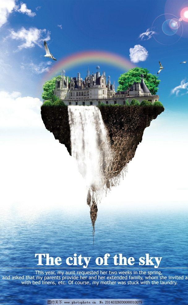 大海 海报设计 浮岛