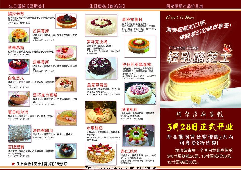 蛋糕店传单图片_展板模板_广告设计_图行天下图库