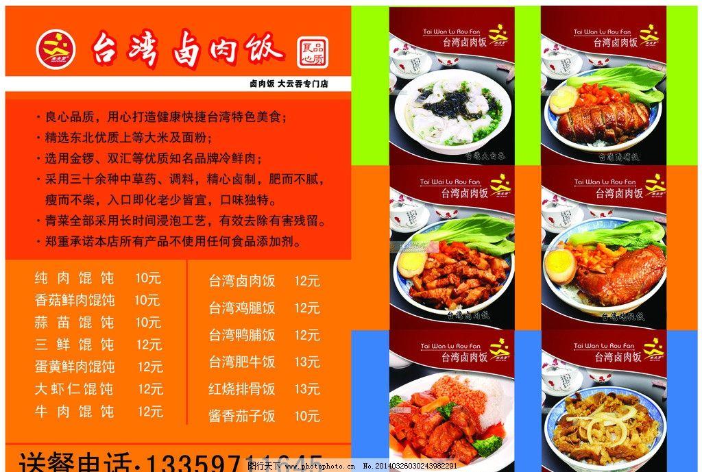 台湾卤肉饭 菜单图片