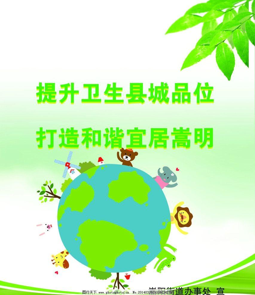 创卫标语 环境 卫生 环境卫生 卫生城市 展板 宣传栏 标语 卡通 展板