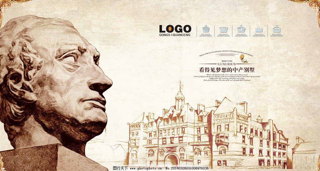 房地产 欧式风格 雕塑 素描 欧式建筑 牛皮纸纹 宣传画 其他模版