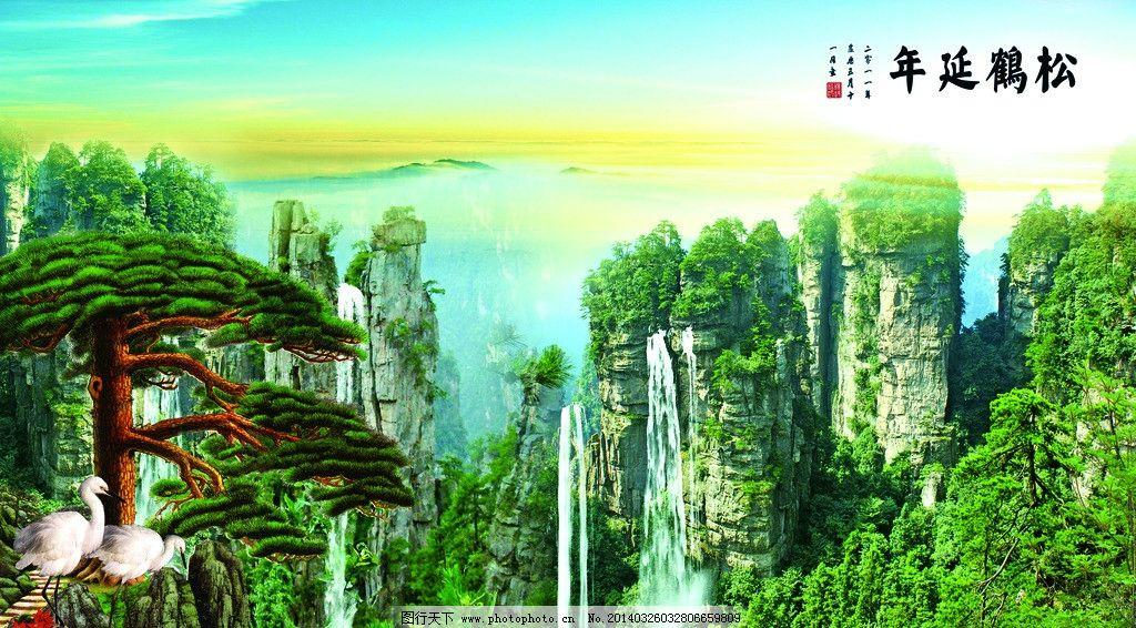 松鹤延年 风景画 山水画 风景如画 瀑布 壮丽山河 石头 客厅画