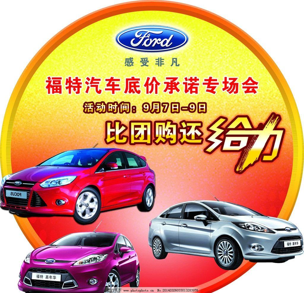 其他  汽车活动 汽车 福特 渐变背景 圆形 白色汽车 红色汽车 异形
