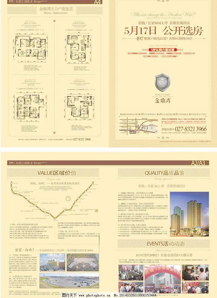房地产海报模板下载 dm 单页 户型图 花边 花框 欧式花边 海报 广告设