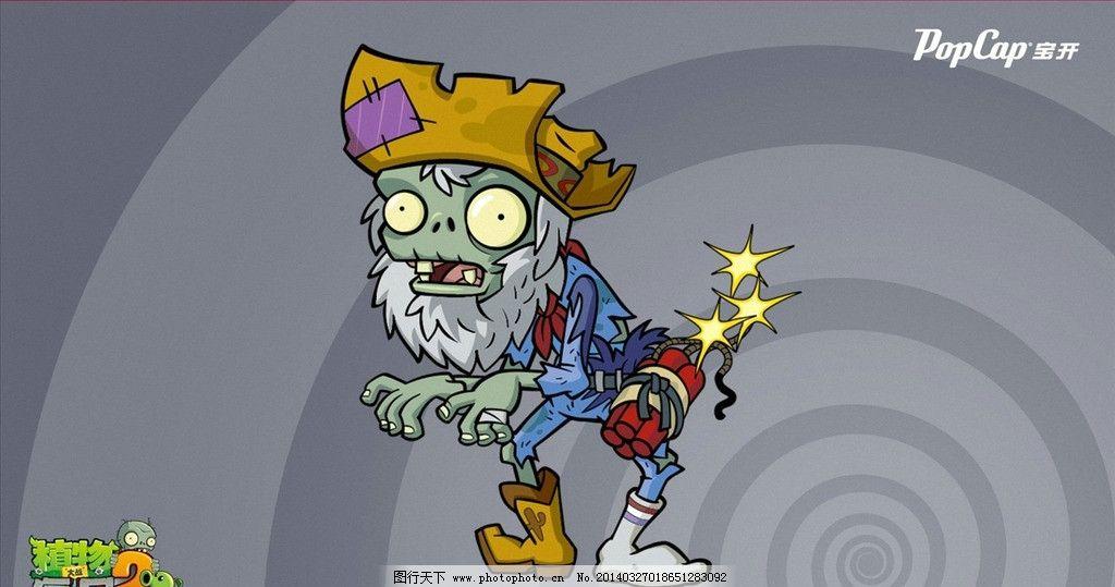 植物大战僵尸壁纸 植物大战僵尸 卡通 动漫 壁纸 僵尸 其他 动漫动画