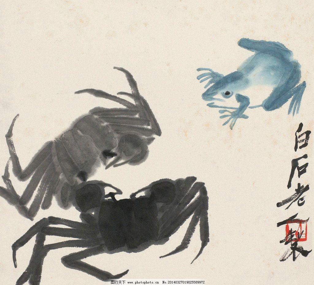 蛙蟹图 国画 齐白石 青蛙 蟹 螃蟹 绘画书法 文化艺术 国画齐白石
