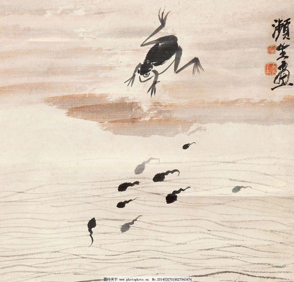 蝌蚪 国画 齐白石 青蛙 一家亲 绘画书法 文化艺术 国画齐白石 设计