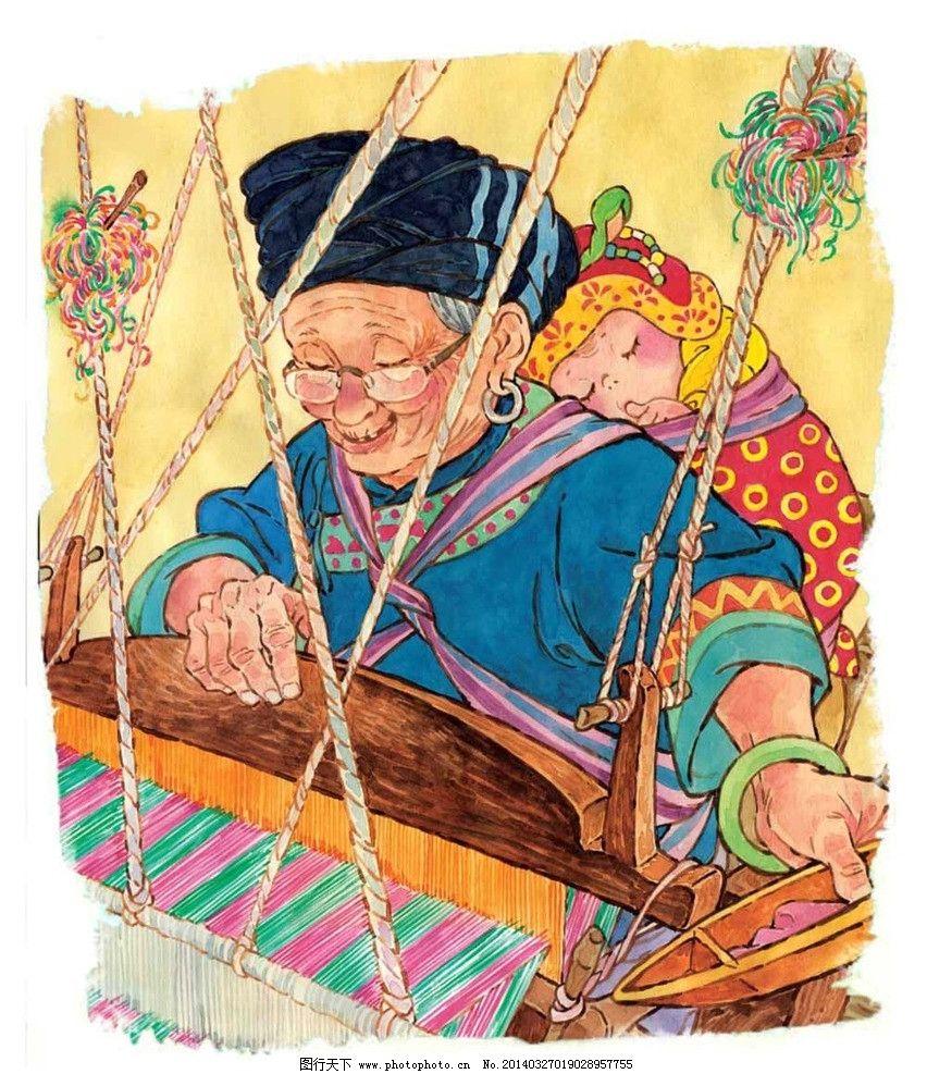 彩色手绘 手绘 插画 古朴 乡村 小时候 织布 老奶奶 绘画书法 文化