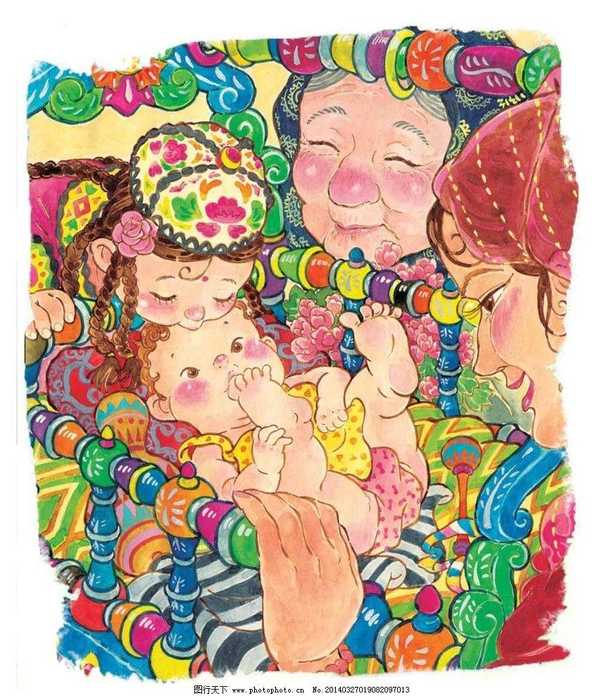 彩色手绘 插画 新疆 少数民族 婴儿