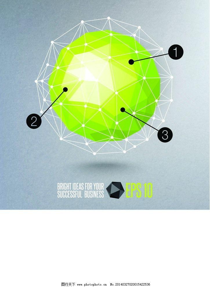 椎体 连接 互联 棱角 数据 标签 标贴 贴纸 3d 立体 几何体 信息 折纸