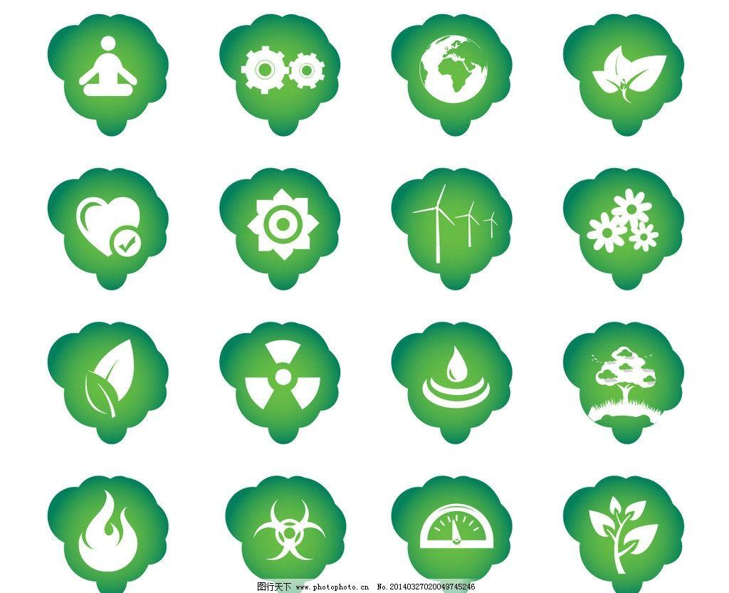 绿色图标图片,矢量 环保 健康 小图标 标识标志图标
