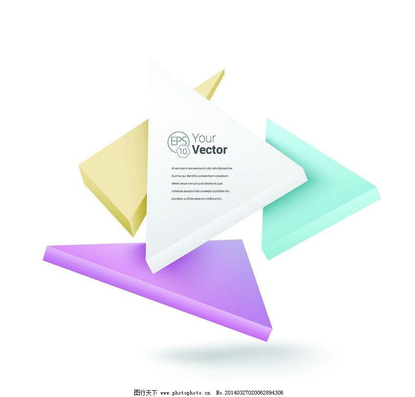 3d标签 三角形 标签 标贴 贴纸 3d 立体 几何体 信息 折纸 异形 台签