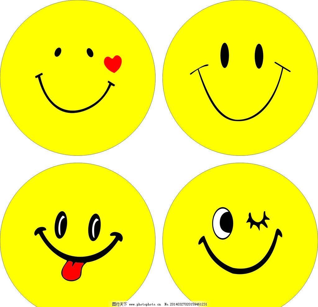 表情 开心 快乐 各种表情 可爱 卡通设计 卡通人物笑脸 可爱笑脸 开心