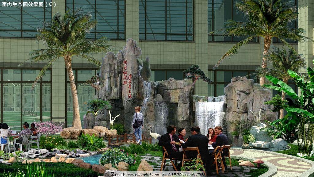 生态园效果图 生态园 景观 园林 假山 喷泉 仿树 3d设计 设计 72dpi