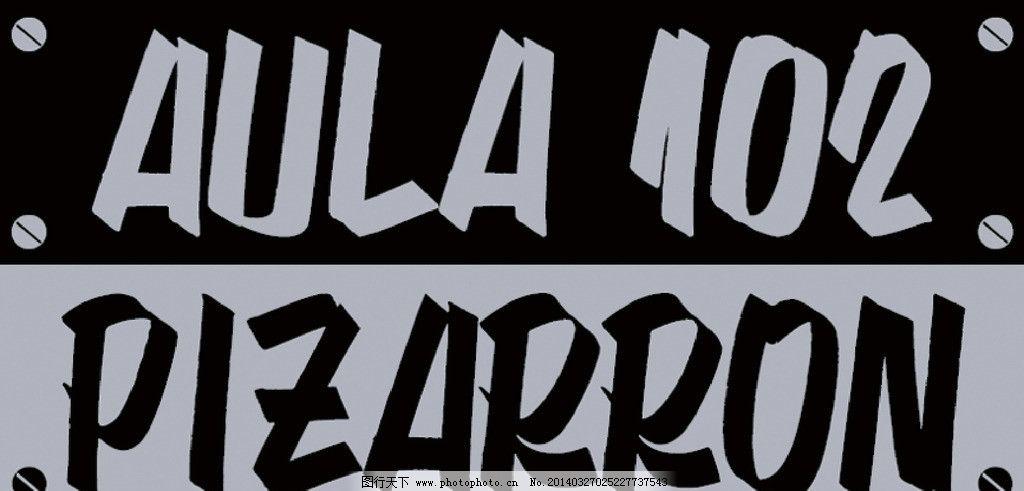外国字体 英文字体 经典英文字体 英文艺术字 拼音 拼音字母 字母设计