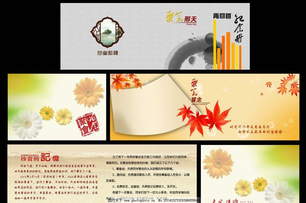 通讯录模板同学聚会纪念册 同学聚会 纪念册模板 psd通讯录设计 模板