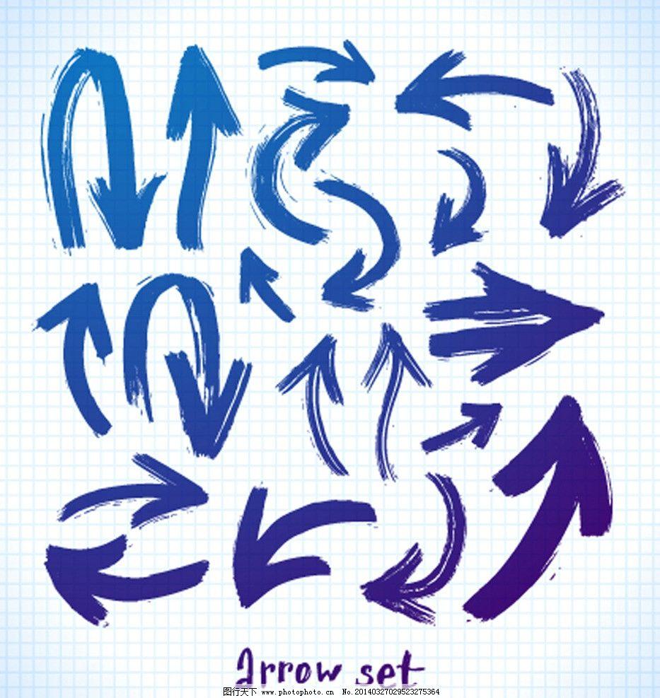 箭头 手绘箭头 手绘 蓝色箭头 动感箭头 手绘风格 矢量 广告设计矢量