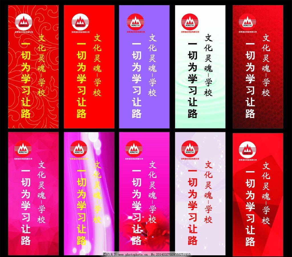 标语牌 枚红色 水波 标语 花 花纹 广告设计 矢量 cdr
