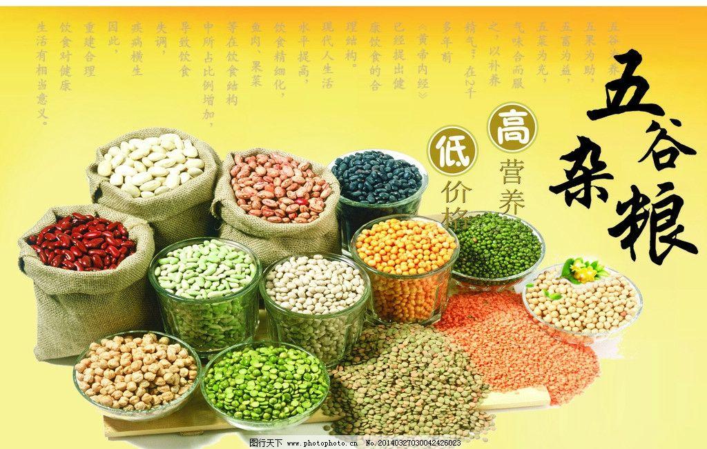 五谷杂粮 海报图片