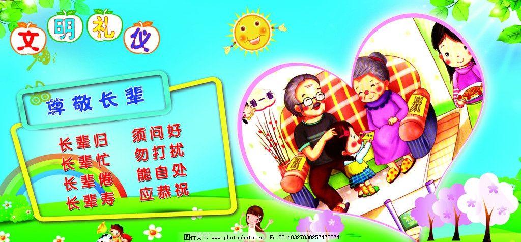 幼儿园 写真 文明礼仪 素材下载 文化展板 校园展板 卡通儿童 分层