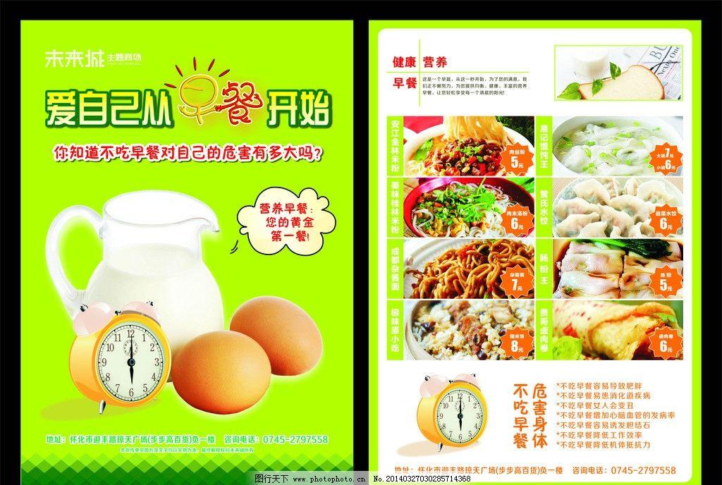 早餐单页 dm单 早餐 美食 牛奶 鸡蛋 dm宣传单 广告设计 矢量 cdr图片