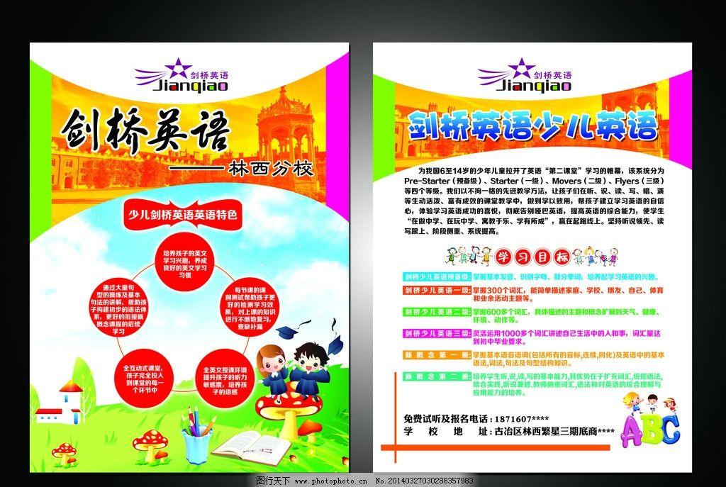 英语宣传单 英语招生简章 剑桥英语 少儿英语 剑桥少儿英语 学校招生