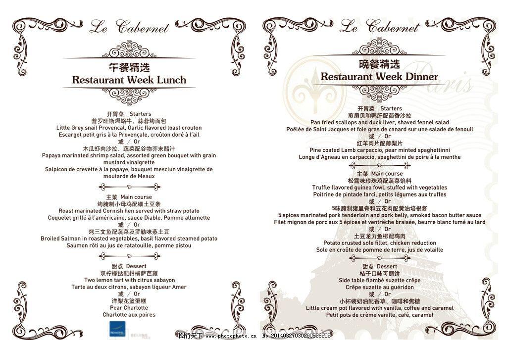 西餐厅菜单模板 餐饮酒店 西餐厅 菜单模板 欧式花纹 午餐晚餐 设计