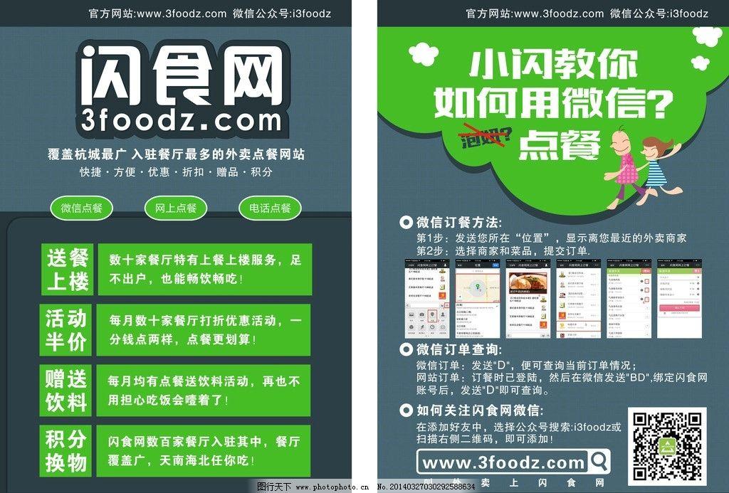活动宣传单 微信 微信使用步骤 简约设计 活动传单 网站活动 网站传单