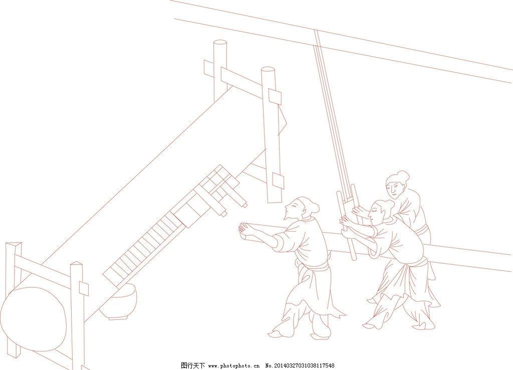 压榨 古代 人物 榨油 木头 其他设计 广告设计 矢量