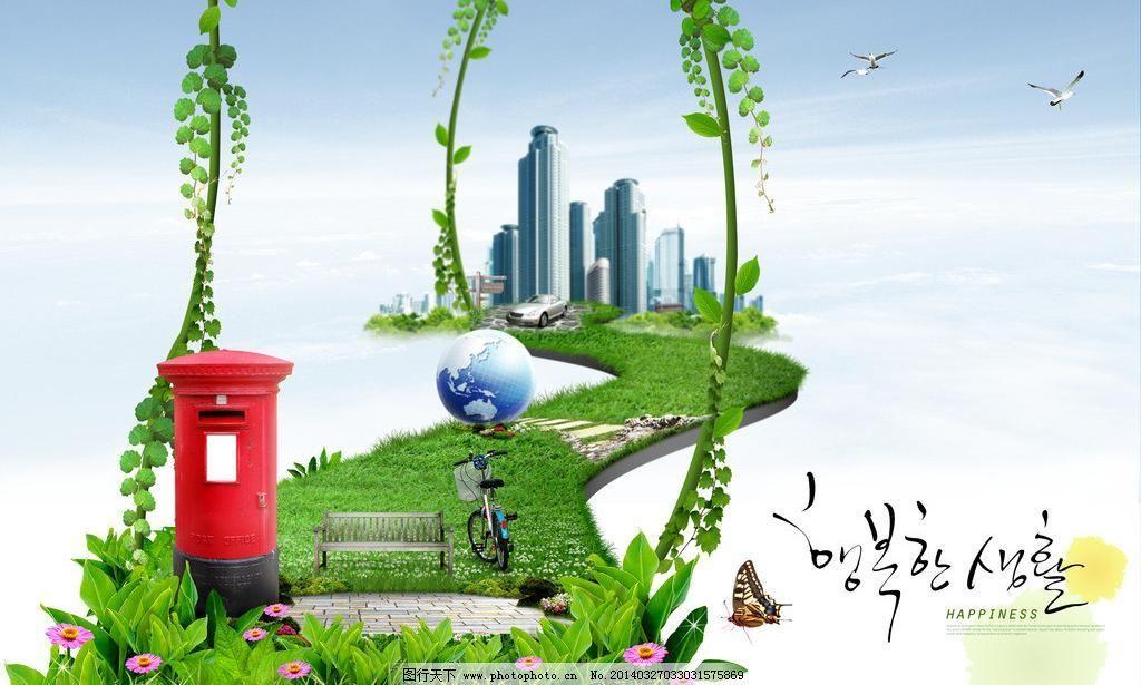 创意都市 背景 草丛 草地 城市 风景 花丛 绿色 创意都市素材下载