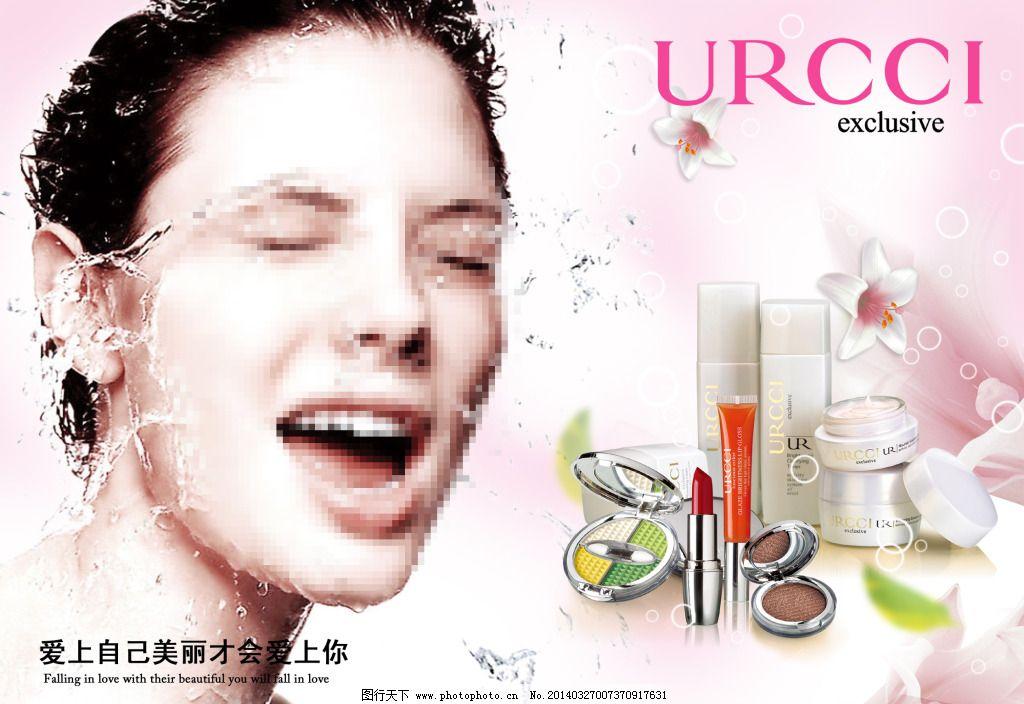 化妆品 化妆品海报 美女 洗脸 化妆品 化妆品海报 护肤品 美女 洗脸