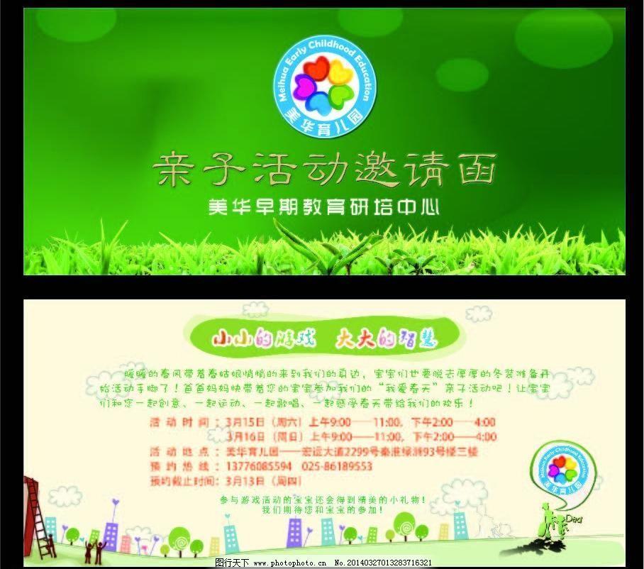 活动邀请函素材下载 活动邀请函模板下载 活动邀请函 卡通人物 儿童节