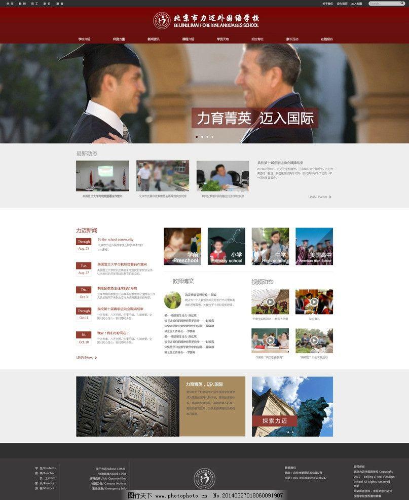 教育网页模板 网站 教育 网页模板 板块 按钮 外语 国语 中文模板 源