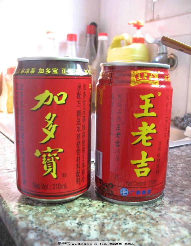 凉茶饮料 凉茶 罐装饮料 饮料包装 饮料 加多宝 王老吉 易拉罐 饮料图片