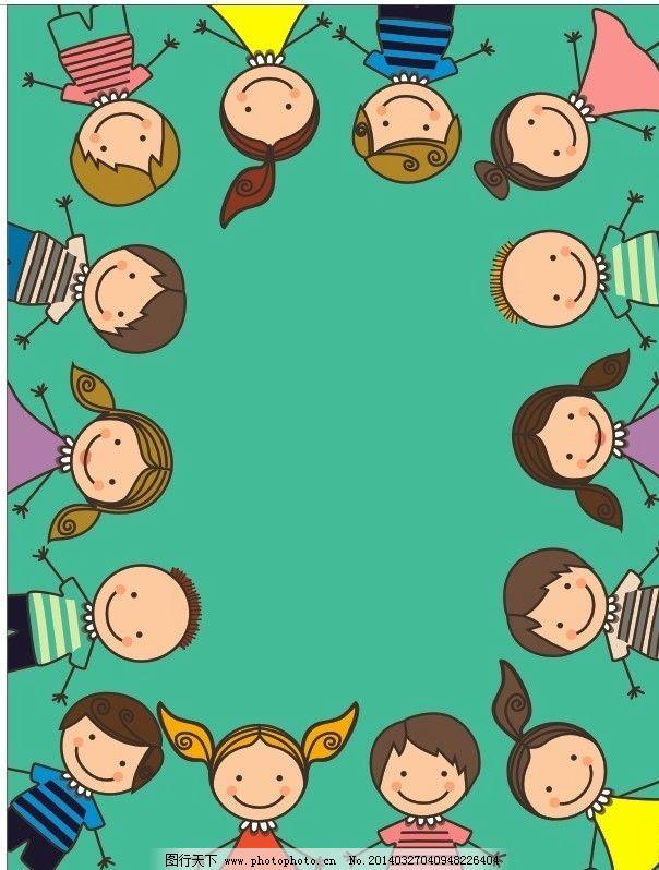 儿童矢量卡通 儿童 矢量 卡通 可爱 手牵手 儿童幼儿 矢量人物 cdr
