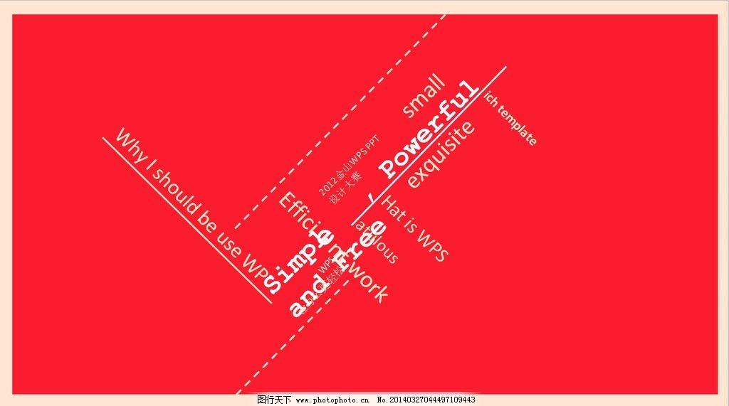 红色创意封面背景ppt模板图片