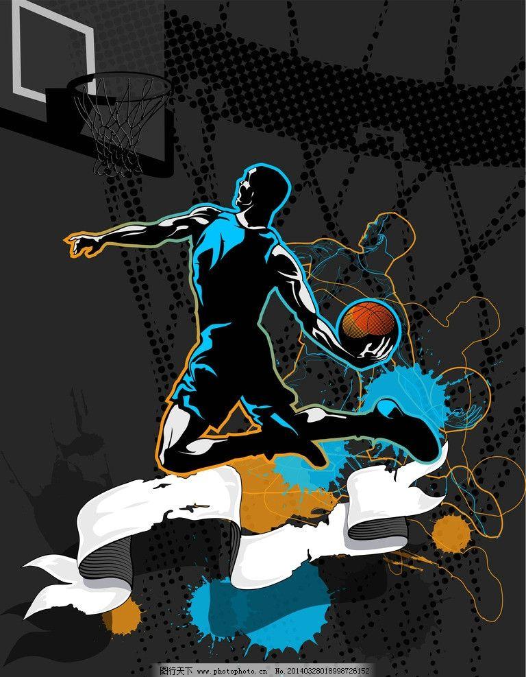 篮球 篮球运动 手绘 篮球运动员 人物剪影 体育运动 矢量 eps 文化