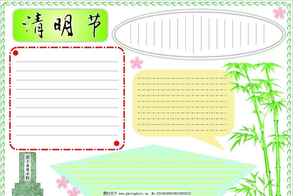 清明 清明节 手抄报 黑板报 竹子 纪念碑 矢量 美术绘画