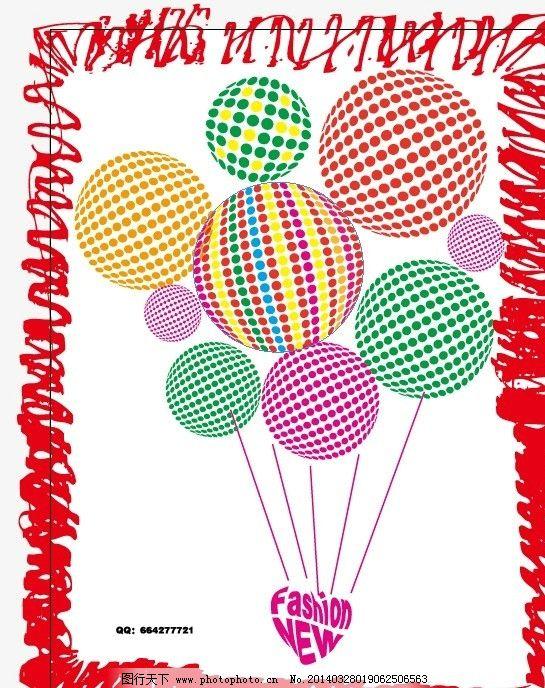 气球彩圈创意矢量图 气球 彩圈 创意 矢量图 字母 美术绘画 文化艺术