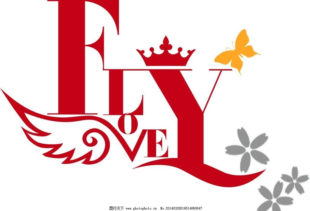婚礼字体设计 fly 花纹 love 翅膀 皇冠 其他 文化艺术 矢量 ai图片