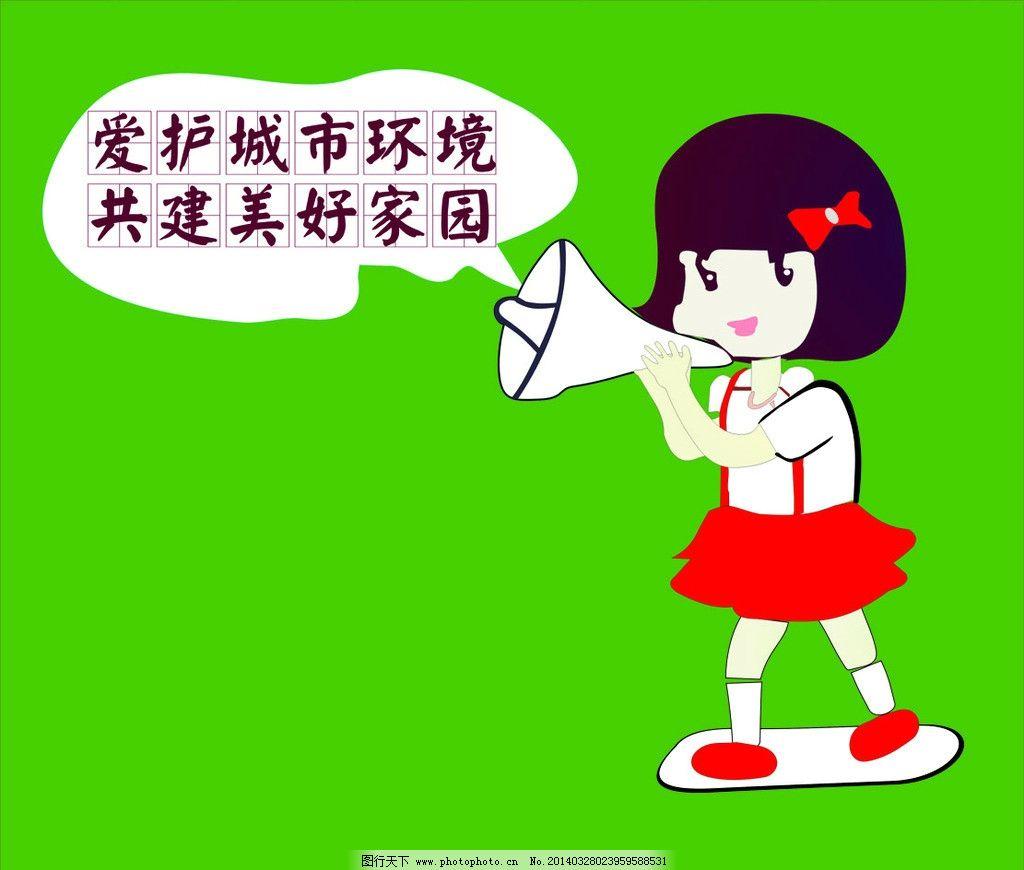 美好家园 爱护城市 喇叭女孩 卡通人物 宣传 其他人物 矢量人物 矢量图片