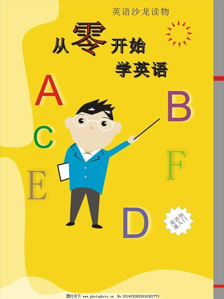 从零开始学英语书封面图片