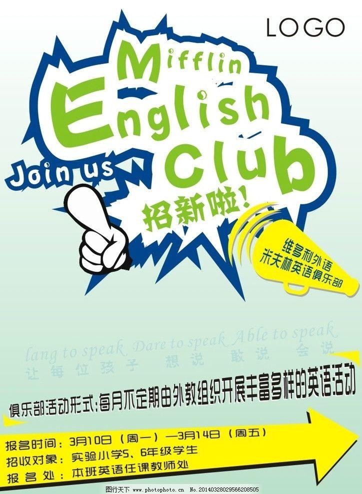 英语俱乐部海报图片